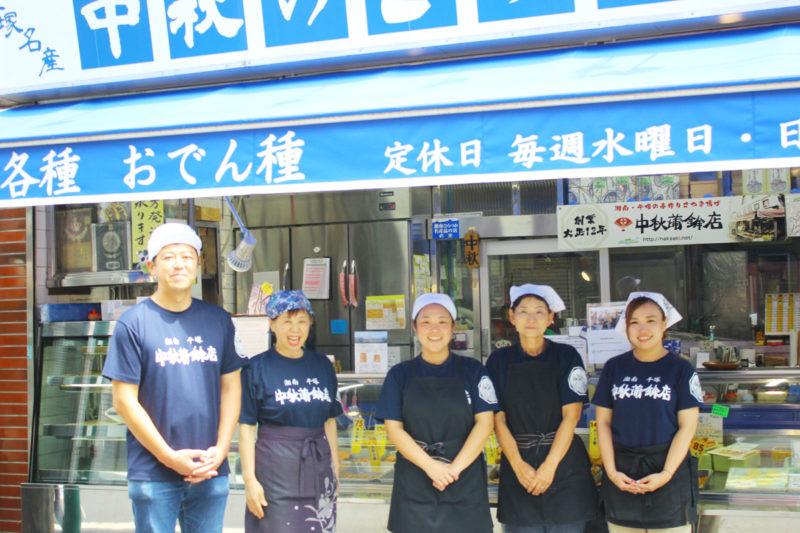 中秋蒲鉾店