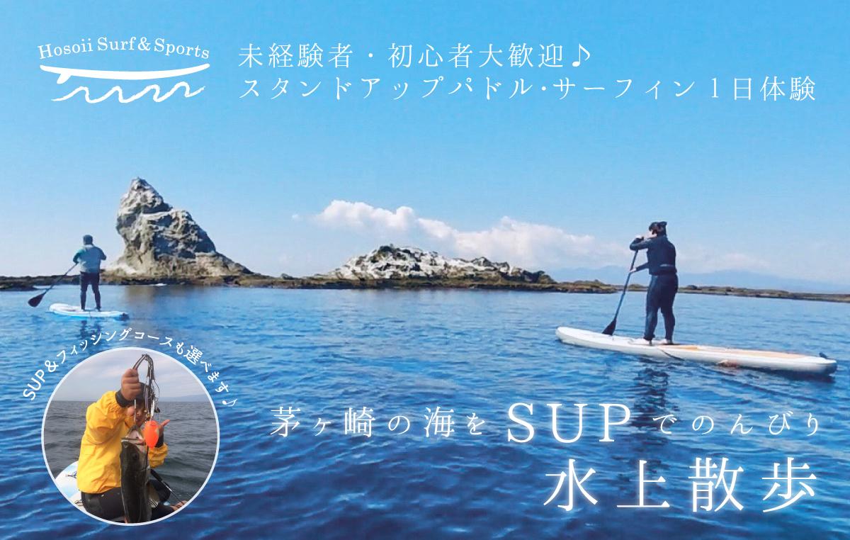 SUP_supfishing_SR