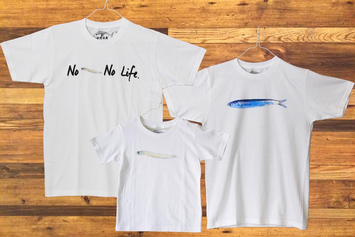 しらすTシャツ