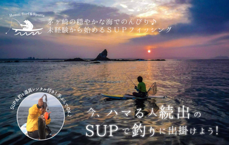 茅ヶ崎SUPフィッシング1日体験バナー
