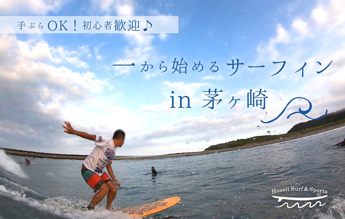 surfin_main02