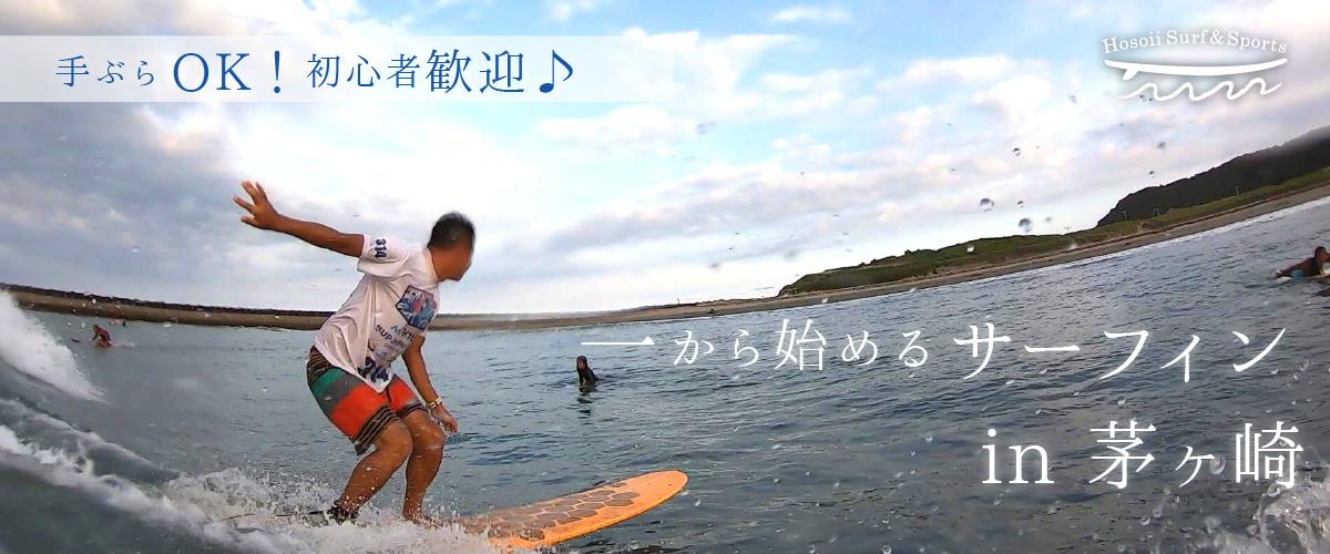 サーフィン1日体験 スライドバナー