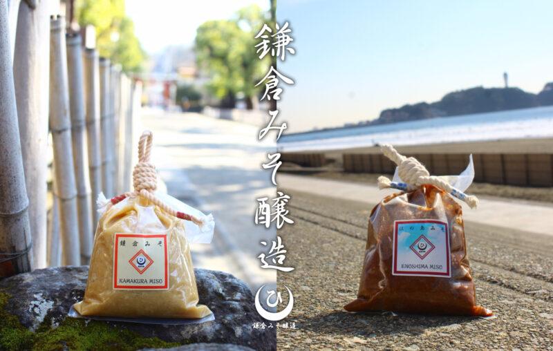 kamakuramiso_main01