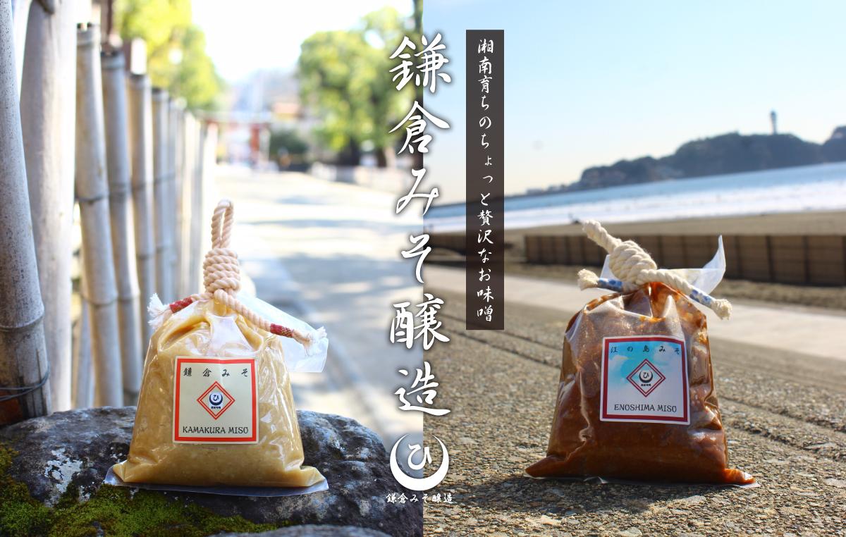 kamakuramiso_main02