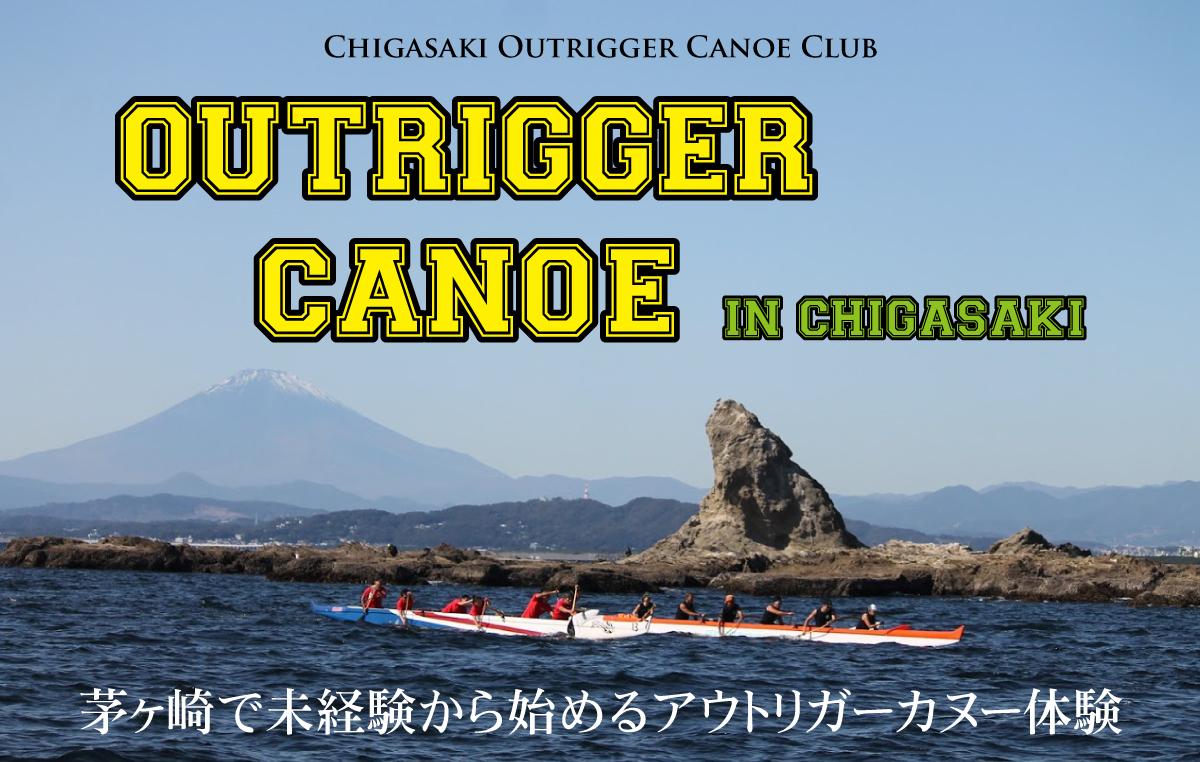 canoe01_main
