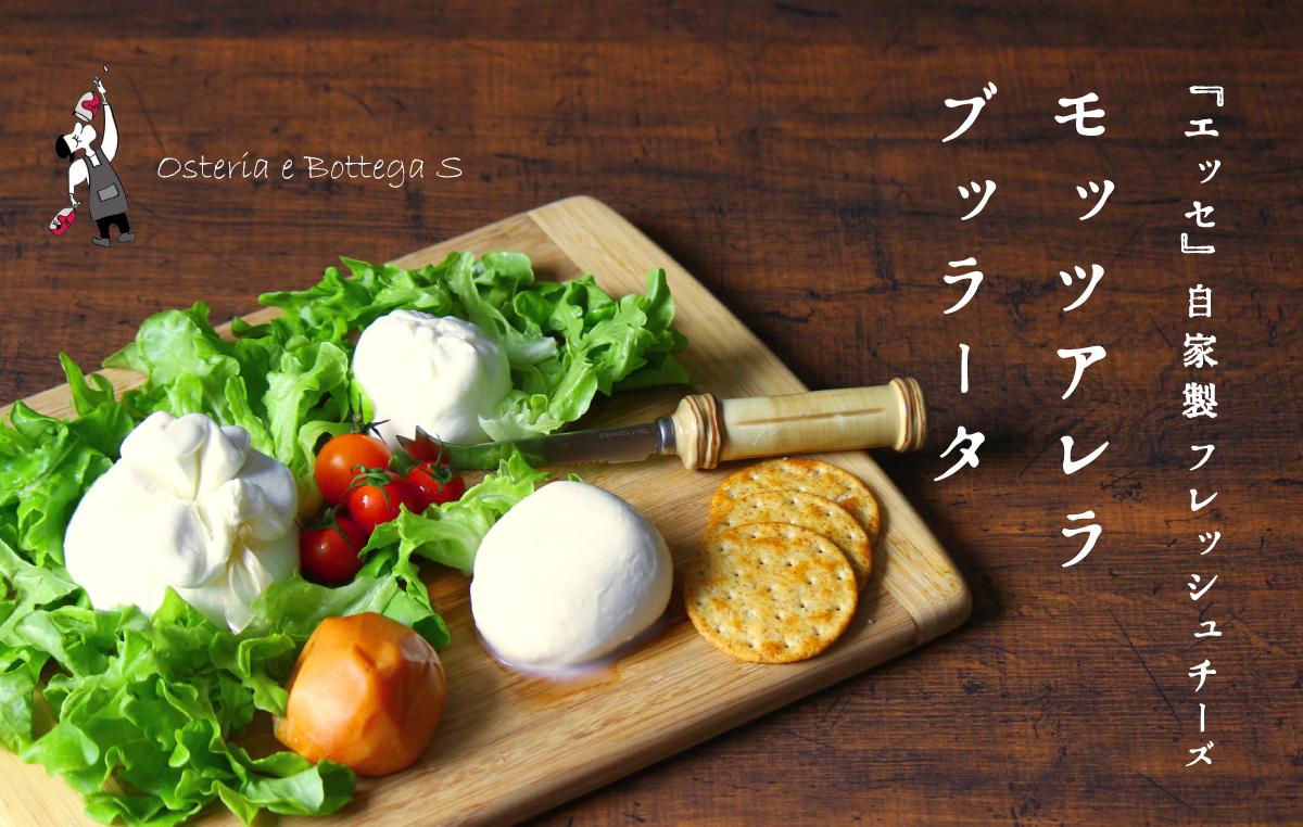 自家製モッツアレラチーズ