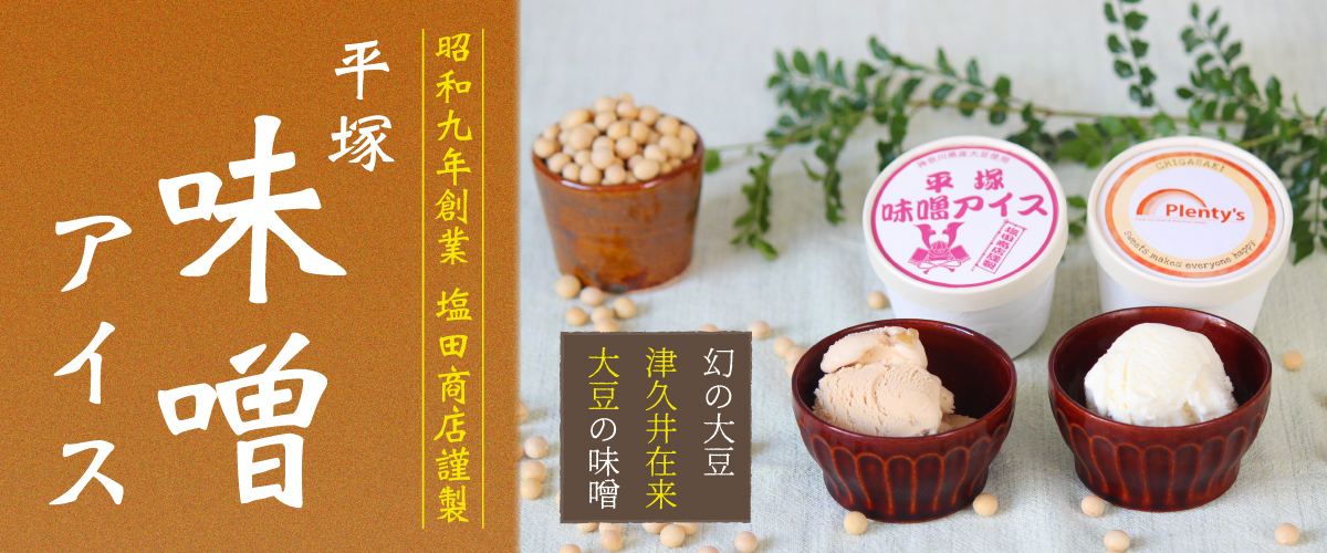 平塚味噌アイス